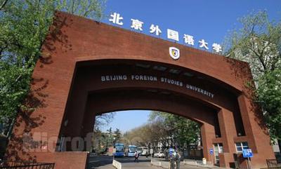 北京外国语大学留学预科班,北京外国语大学出国留学班,北京外国语大学国际预科,北京外国语大学英国留学